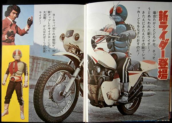 rider45_gaho02.jpg