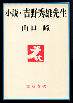 yoshinohideosensei.jpg