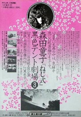 1981chirashi.jpg
