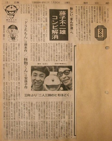 19880130asahi.jpg