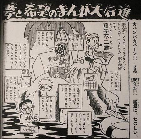 fujiko1967.jpg