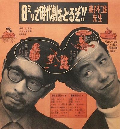 fujiko1968.jpg