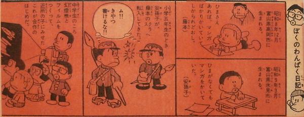 fujiko1968_02.jpg