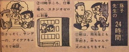 fujiko24H01.jpg