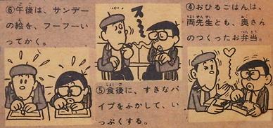 fujiko24H02.jpg