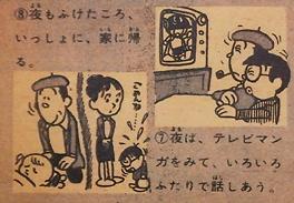 fujiko24H03.jpg
