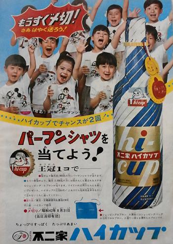 fujiya_hi-cup01.jpg