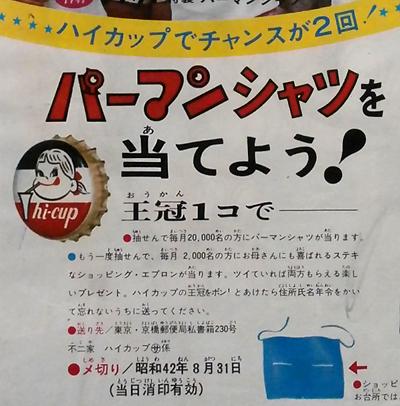 fujiya_hi-cup02.jpg