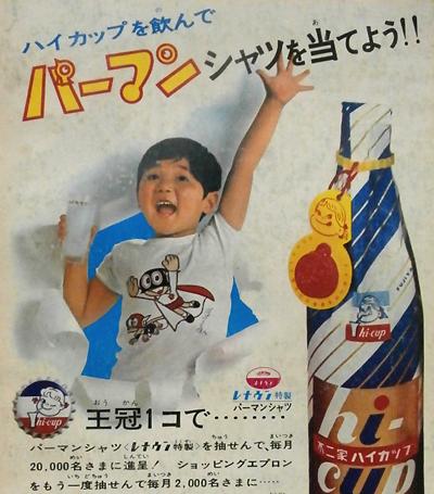 fujiya_hi-cup04.jpg