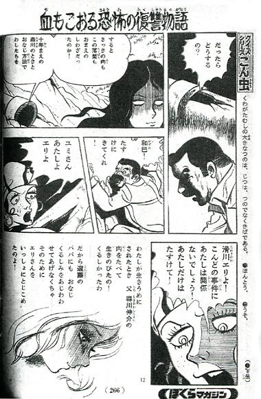 kangoku122.jpg