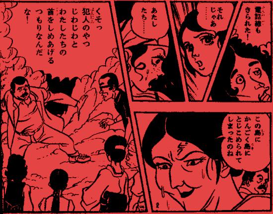 kangoku_nazo01.jpg