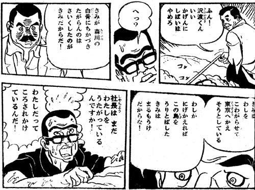 kangoku_nazo02.jpg