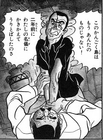 kangoku_nazo05.jpg