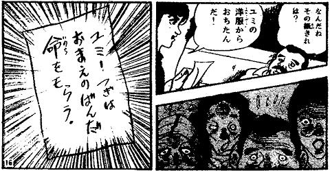 kangoku_nazo11.jpg