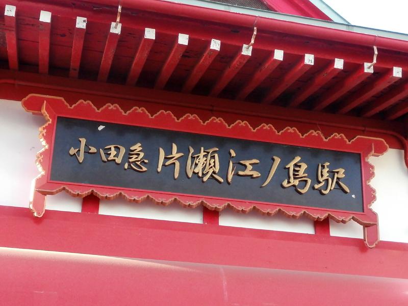 katase_enoshima06.jpg