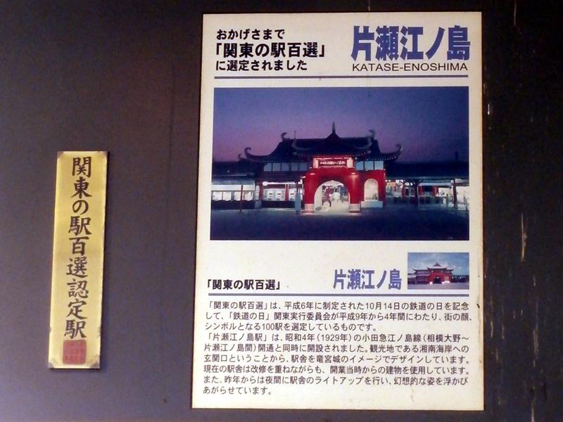 katase_enoshima08.jpg