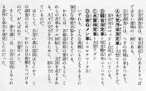 kogaiGmen02L.jpg