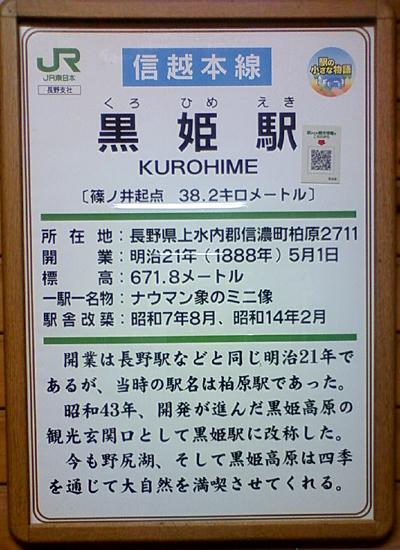 kurohime003.jpg
