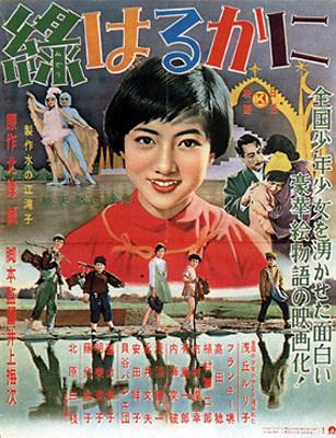 midori_poster.jpg