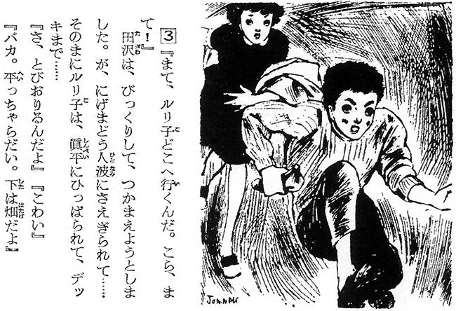 midori_yomiuri11.jpg