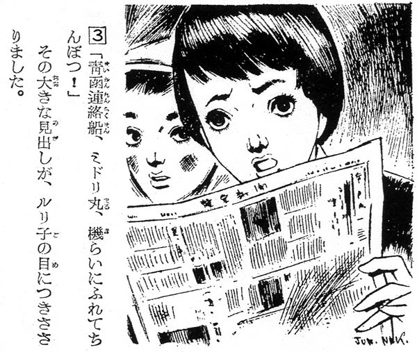 midori_yomiuri14.jpg