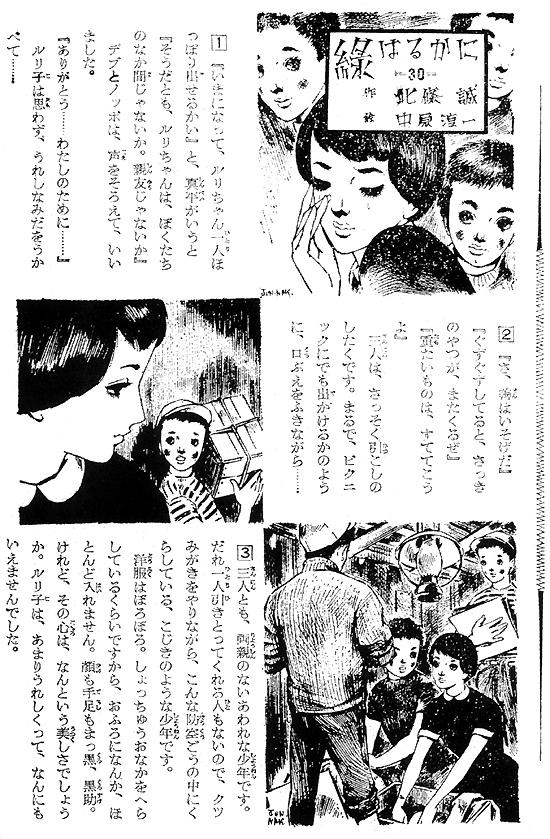 midori_yomiuri20.jpg
