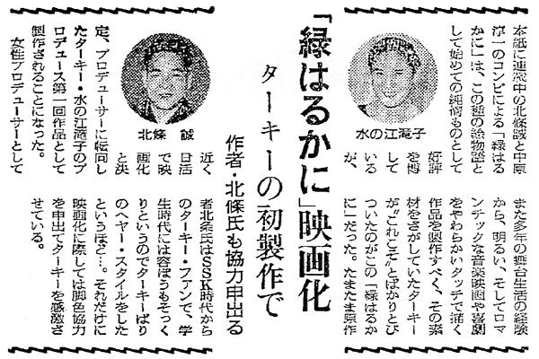 midori_yomiuri21.jpg