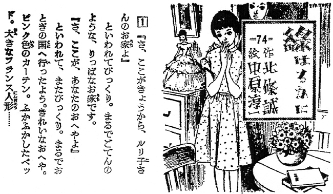 midori_yomiuri26.jpg