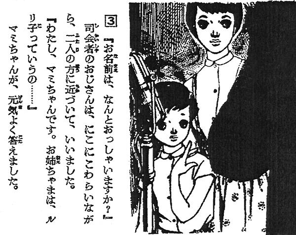 midori_yomiuri28.jpg