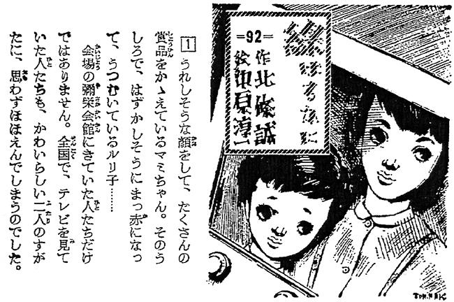 midori_yomiuri29.jpg