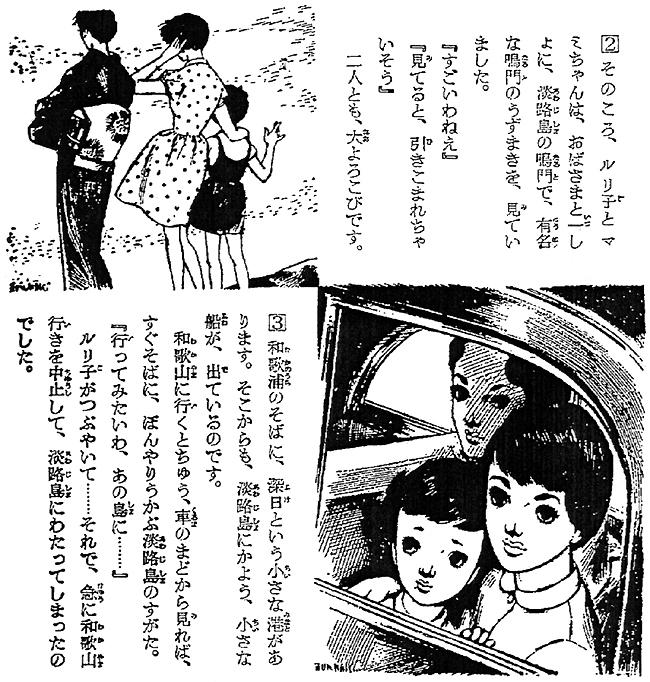 midori_yomiuri33.jpg