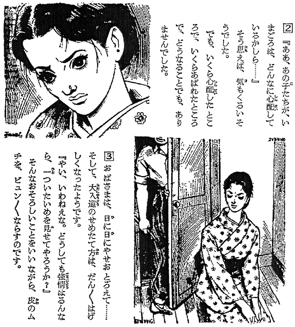 midori_yomiuri34.jpg