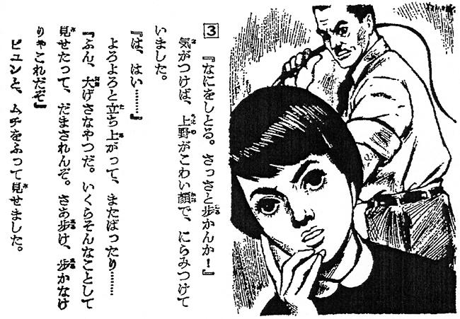 midori_yomiuri38.jpg