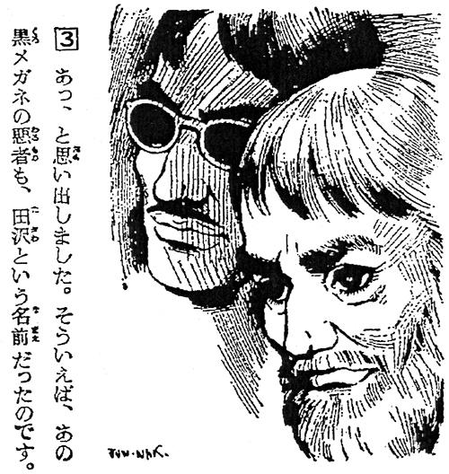 midori_yomiuri41.jpg