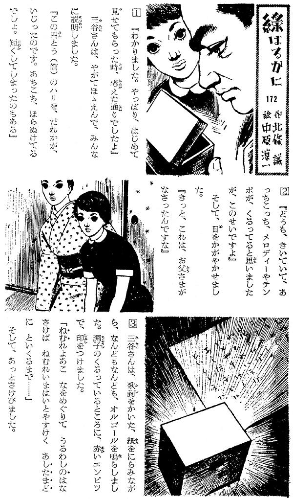 midori_yomiuri46.jpg