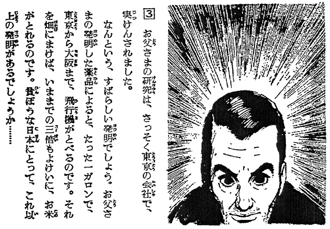 midori_yomiuri49.jpg