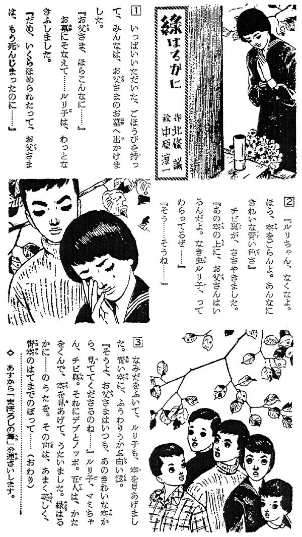midori_yomiuri50.jpg