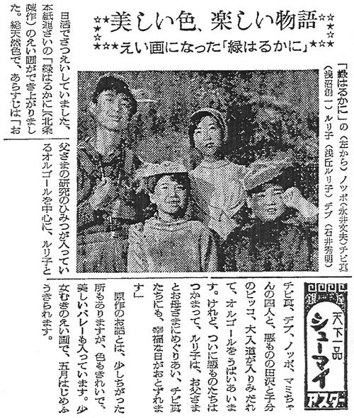 midori_yomiuri_0409.jpg