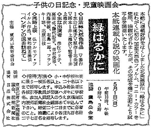midori_yomiuri_0417.jpg
