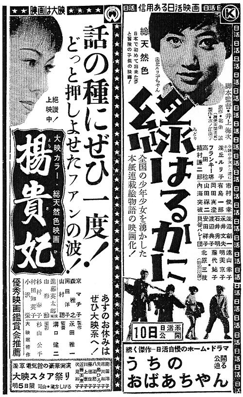 midori_yomiuri_0504.jpg