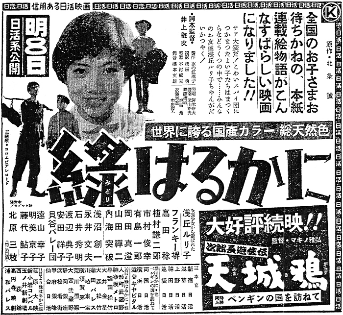 midori_yomiuri_0507a.jpg