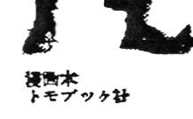midori_yomiuri_0507b.jpg