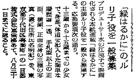 midori_yomiuri_bosyu.jpg
