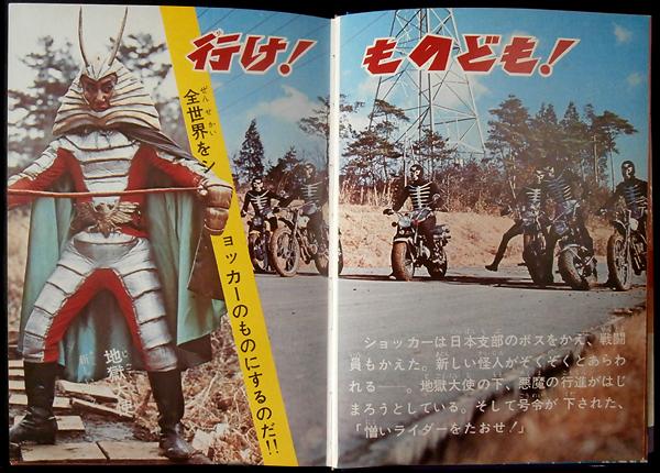 rider45_gaho04.jpg