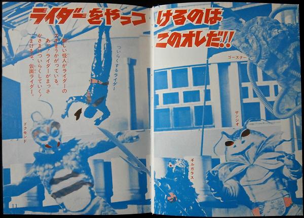 rider45_gaho05.jpg
