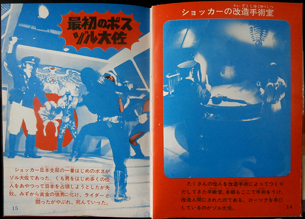 rider45_gaho07.jpg