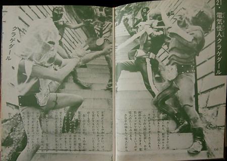 rider45_gaho16.jpg