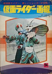rider45_gaho_yokoku.jpg