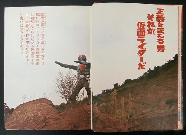 rider45_zukan02.jpg