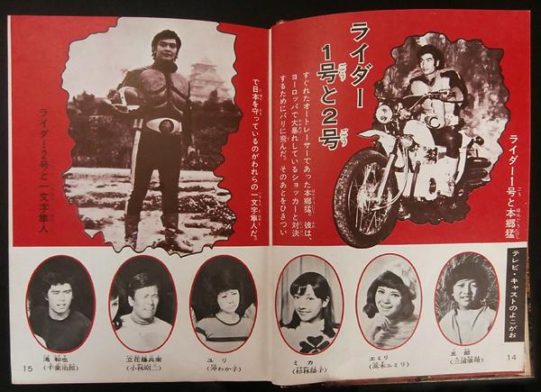 rider45_zukan04.jpg